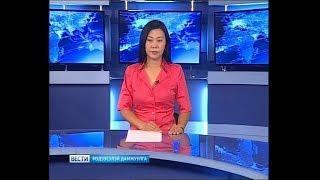Вести Бурятия. (на бурятском языке). Эфир от 24.08.2018