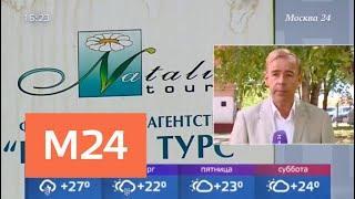 """В """"Натали Турс"""" пообещали возобновить продажи с 1 октября - Москва 24"""