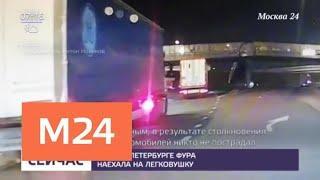 В Санкт-Петербурге фура наехала на легковушку - Москва 24