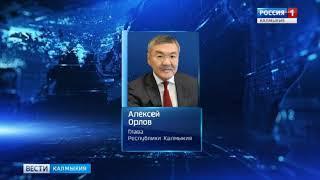 Глава региона поздравил жителей Калмыкии с предстоящими праздниками