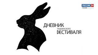 Дневник Пушкинского фестиваля 16.02.2018