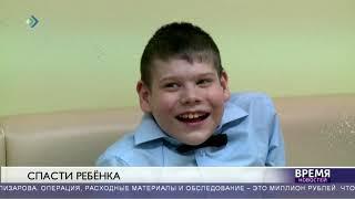 Спасти ребенка: Вячеслав Бервальд