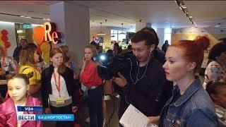 В Уфе прошёл Всероссийский фестиваль детского телевидения «Включайся!»