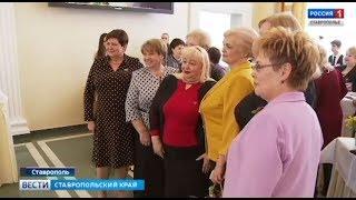 Женщины Ставрополья получают поздравления
