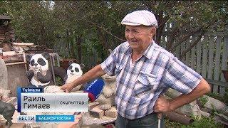 Житель Туймазов создает скульптуры животных