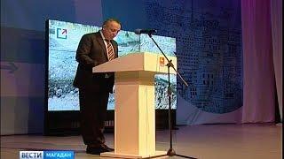 Городской форум «Вектор развития. Магадан 2020. Стратегия роста»