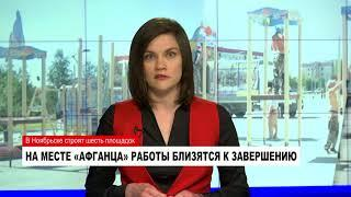НОВОСТИ. Обзор за неделю от 21.07.2018 с Ольгой Поповой. Часть 2
