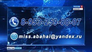 В Абакане  состоится открытый кастинг 7 национального конкурса красоты «Мисс Абахай». 02.03.2018