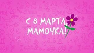 С 8 марта, мамочка 5