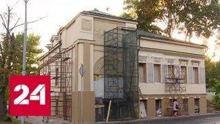 Реставрация памятника архитектуры в центре Москвы обернулась скандалом - Россия 24