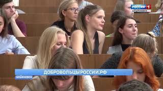 Ульяновцы определят лучший волонтерский проект