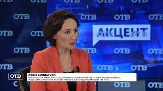 """""""Акцент с Евгением Ениным"""": Ирина Солдатова"""