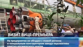 """Заместитель председателя Правительства России Дмитрий Рогозин посетил РКЦ """"Прогресс"""""""