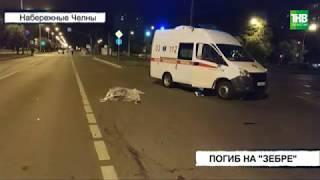 В Автограде пешеход погиб под колёсами - ТНВ