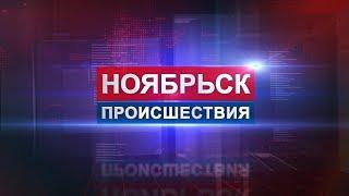 Ноябрьск. Происшествия от 05.06.2018 с Яной Джус