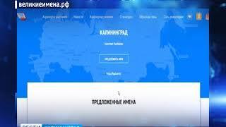 Второй этап конкурса проекта «Великие имена России» продлили до 30 октября