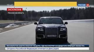 Подробно о новом лимузине Путина Aurus