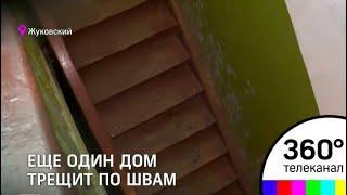 Жильцы города Жуковского возмущены бездействием коммунальщиков