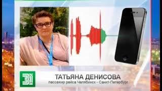 Самолет из Челябинска не долетел до Санкт Петербурга