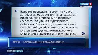 Участок от ул. Революции до Тимирязева закрыт до 20 сентября