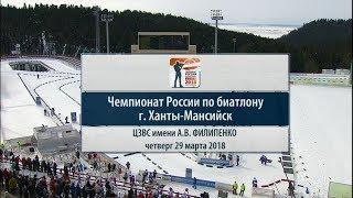 Чемпионат России по биатлону. Гонка преследования мужчины 12,5 км