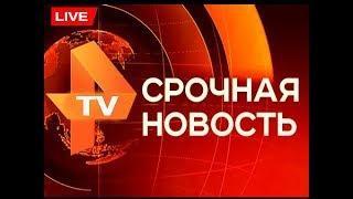 Новости на Рен тв  30.09.2018 Последний выпуск новостей сегодня 30.09.18