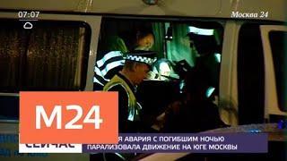 Крупное ДТП парализовало движение на юге Москвы - Москва 24