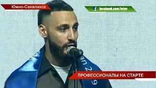 Молодые профессионалы собрались в Южно-Сахалинске - ТНВ