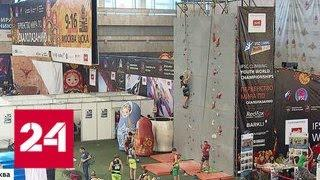 В Москве стартовал чемпионат мира по скалолазанию - Россия 24