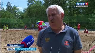 В Черкесске проходит чемпионат России по пляжному волейболу