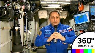 Россиянок поздравили с 8 марта из космоса