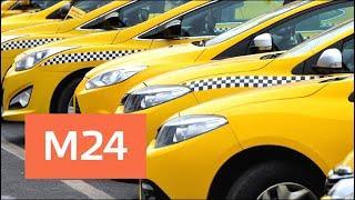 Столичные таксисты потребовали повышения зарплаты - Москва 24