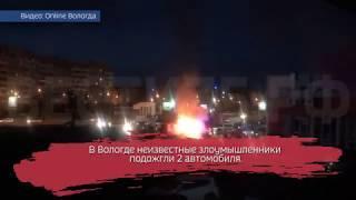 Неизвестные спалили 2 машины: ВИДЕО