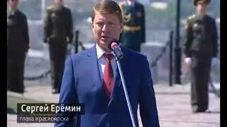 В Красноярске начали праздновать День города