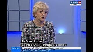 РОССИЯ 24 ИВАНОВО ВЕСТИ ИНТЕРВЬЮ НОСОВА Л В