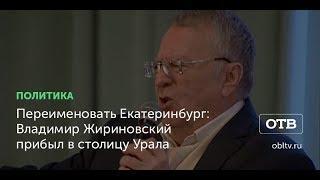 Переименовать Екатеринбург: Владимир Жириновский прибыл в столицу Урала