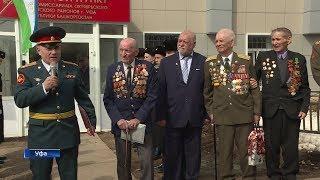 Военный комиссариат Башкирии отмечает вековой юбилей