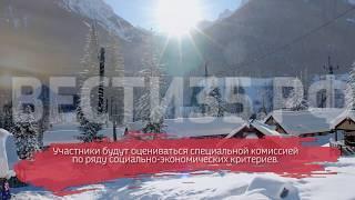 Сёла-миллионеры: новый конкурс для развития территорий