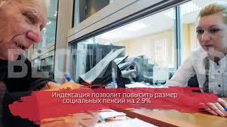 Социальные пенсии россиян будут проиндексированы