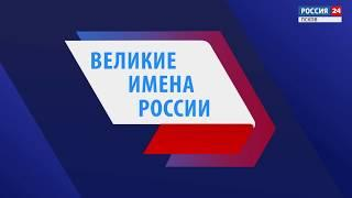 Великие имена России. Промо-ролик