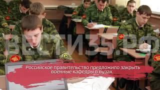 В российских ВУЗах ликвидируют военные кафедры