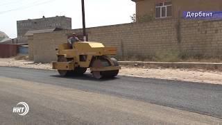 Ремонт дороги за счёт внебюджетных средств в Дербенте