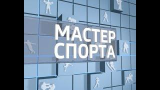 Мастер спорта 24.05.2018