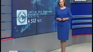 Жизнь в цифрах: самые популярные специальности в вузах Красноярска