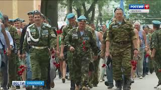 Смоленск отмечает день ВДВ