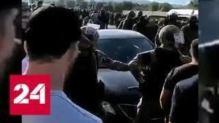 Несколько человек пострадали в столкновениях с правоохранителями в Кабардино-Балкарии - Россия 24
