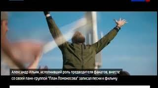 """Спортивная драма """"Тренер"""" бьёт рекорды по кассовым сборам в Приамурье"""