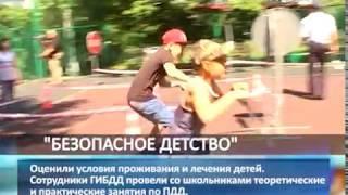 """Самара присоединилась ко всероссийской акции """"Безопасное детство"""""""