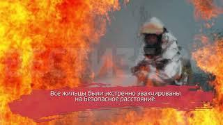 Жильцов четырехэтажки эвакуировали из-за пожара в поселке Заря