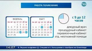 График работы поликлиник в праздничные и выходные дни